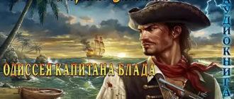 Одиссея капитана Блада аудиокнига