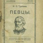 Певцы. Иван Тургенев: скачать аудиокнигу