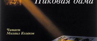 Пиковая дама. Александр Пушкин: аудиокнига