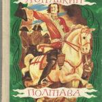 Полтава. Александр Пушкин: аудиокнига