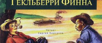 Приключения Гекльберри Финна. Марк Твен: аудиокнига