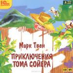 Приключения Тома Сойера - аудиокнига. Марк Твен