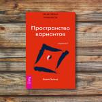 Пространство вариантов аудиокнига. Вадим Зеланд