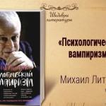 Психологический вампиризм. Михаил Литвак