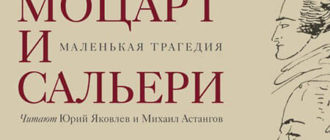 Пушкин. Моцарт и Сальери аудиокнига