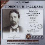 Рассказы чехова аудиокнига