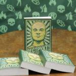 Реструкт Аудиокнига. Максим Марцинкевич