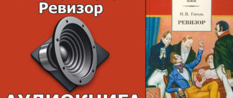 Ревизор. Николай Гоголь: аудиокнига