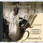 Шекспир. Гамлет - аудиокнига