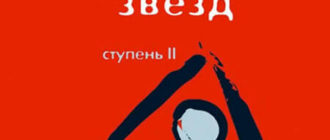 Шелест утренних звезд аудиокнига. Вадим Зеланд