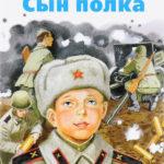 Сын полка. Валентин Катаев: аудиокнига