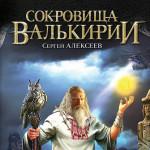 Сокровища Валькирии. Сергей Алексеев
