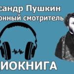 Станционный смотритель. Пушкин: аудиокнига
