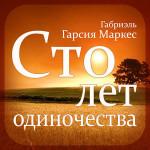 sto-let-odinochestva-audiokniga