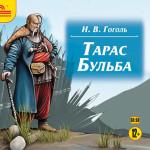 Тарас Бульба аудиокнига. Гоголь