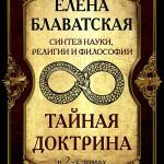 Тайная доктрина. Елена Блаватская