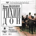 Тихий дон - аудиокнига. Михаил Шолохов