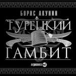 Турецкий гамбит. Борис Акунин: аудиокнига