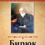 Бирюк. Иван Тургенев: аудиокнига