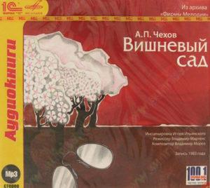 Вишневый сад. Антон Чехов: аудиокнига