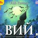 Вий. Николай Гоголь: аудиокнига