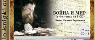 Война и Мир аудиокнига. Лев Толстой