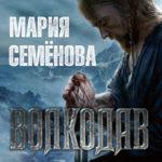 Волкодав. Мария Семенова: серия аудиокниг