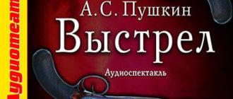 Выстрел. Александр Пушкин: аудиокнига