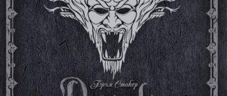 Дракула обложка аудиокниги