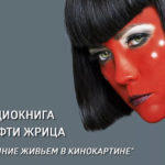 Вадим Зеланд. Тафти жрица - аудиокнига