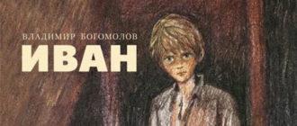 Иван. Владимир Богомолов - аудиокнига