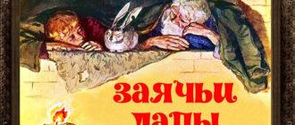 Константин Паустовский. Заячьи лапы