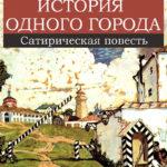 Салтыков-Щедрин. История одного города