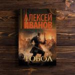 Тобол. Алексей Иванов