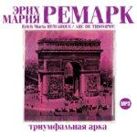 Эрих Мария Ремарк. Триумфальная арка аудиокнига