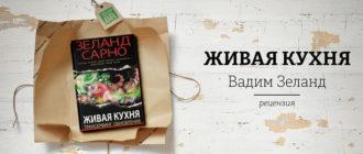 Вадим Зеланд. Живая кухня