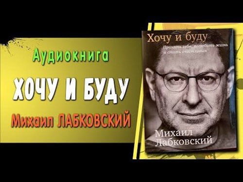 """Лабковский """"Хочу и буду"""" аудиокнига"""