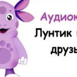 Аудиокнига «Лунтик и его друзья»