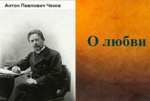 Чехов. О любви